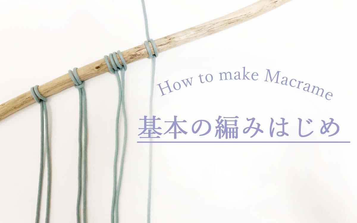 マクラメ編みの編みはじめ