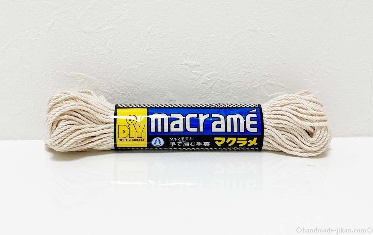 ダルマ手芸糸「マクラメ」のパッケージ