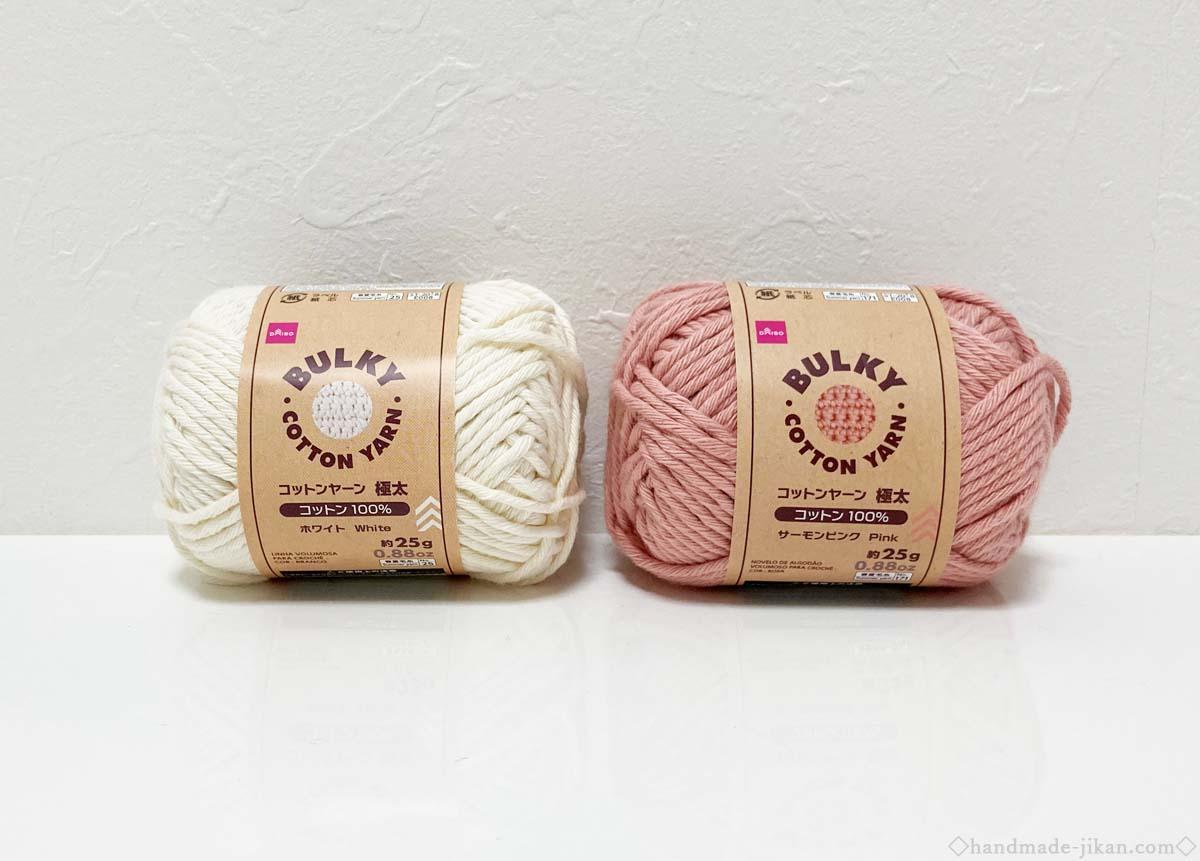 ダイソー春夏毛糸のホワイトとピンク