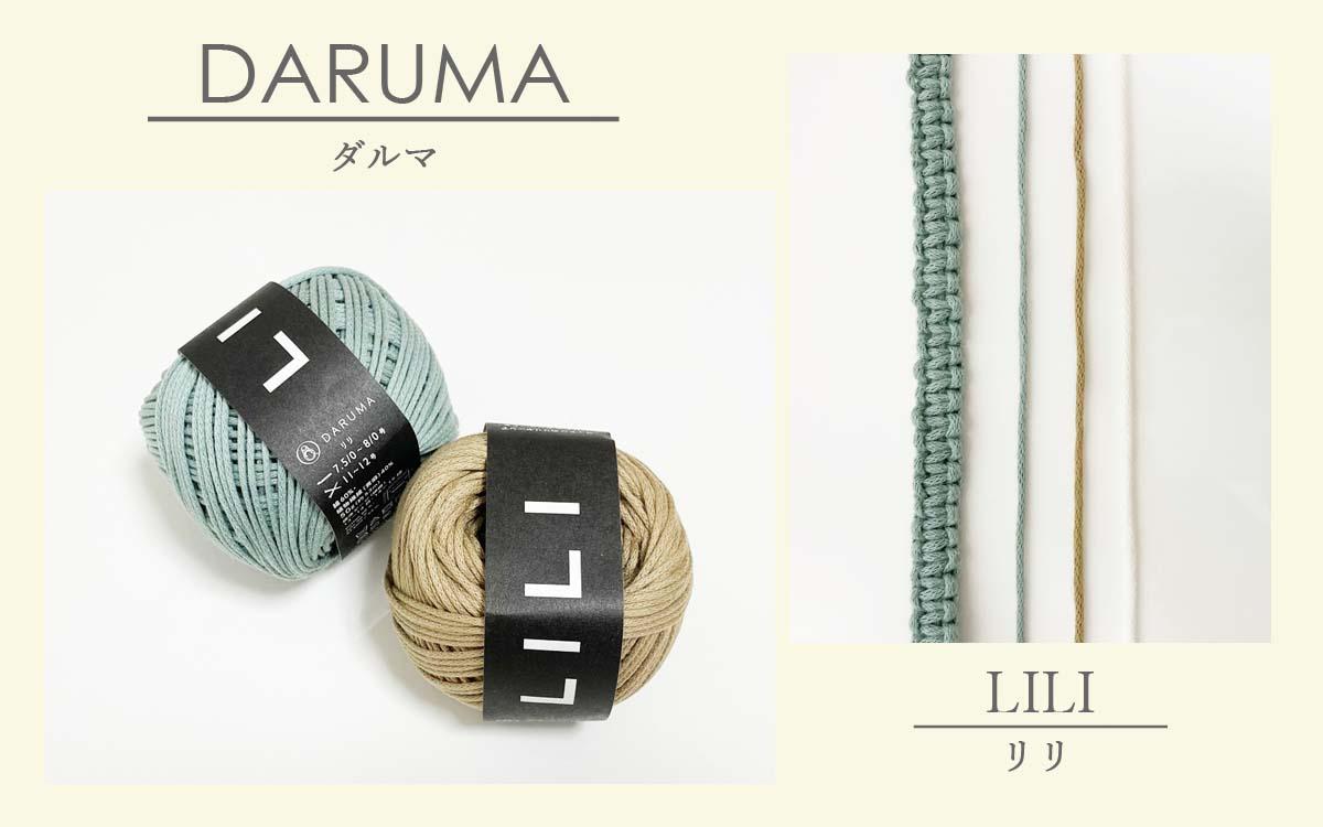 DARUMAの糸LILI