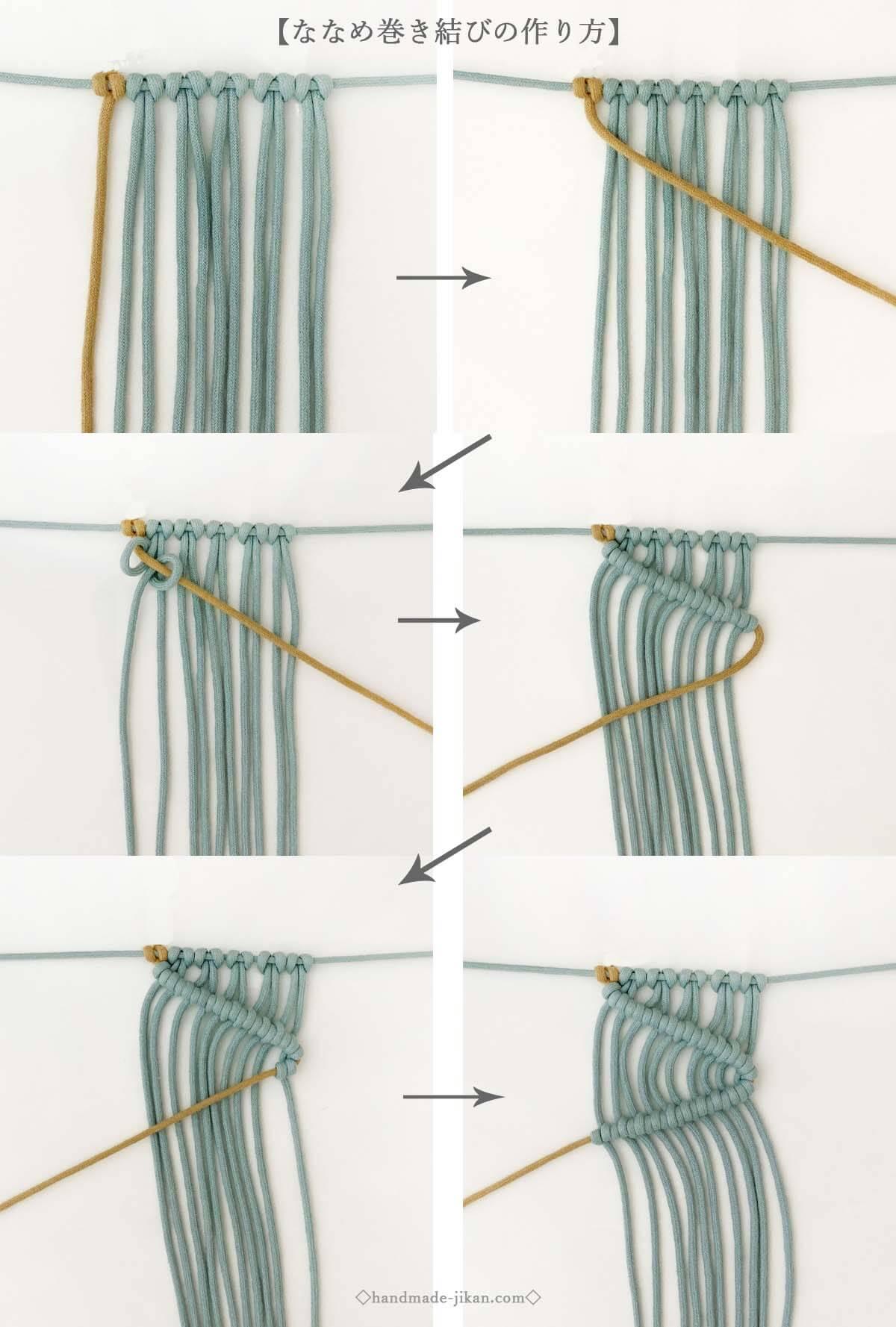 ななめ巻き結びの編み方