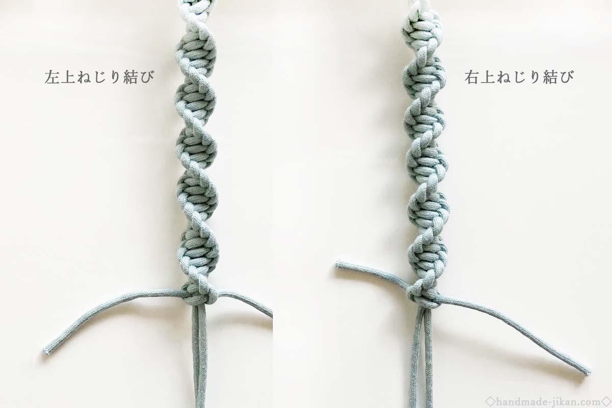 左上ねじり結びと右上ねじり結び