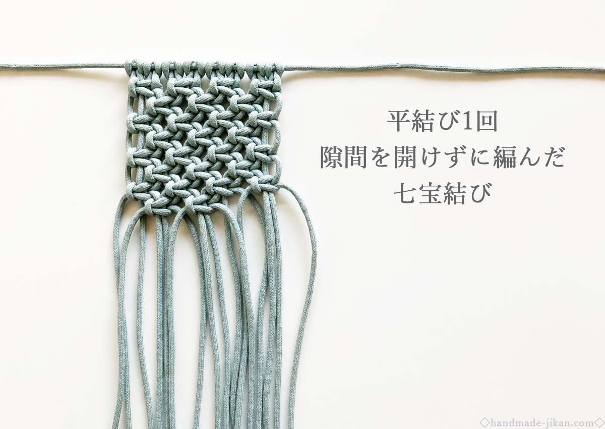 平結び1回の七宝結び