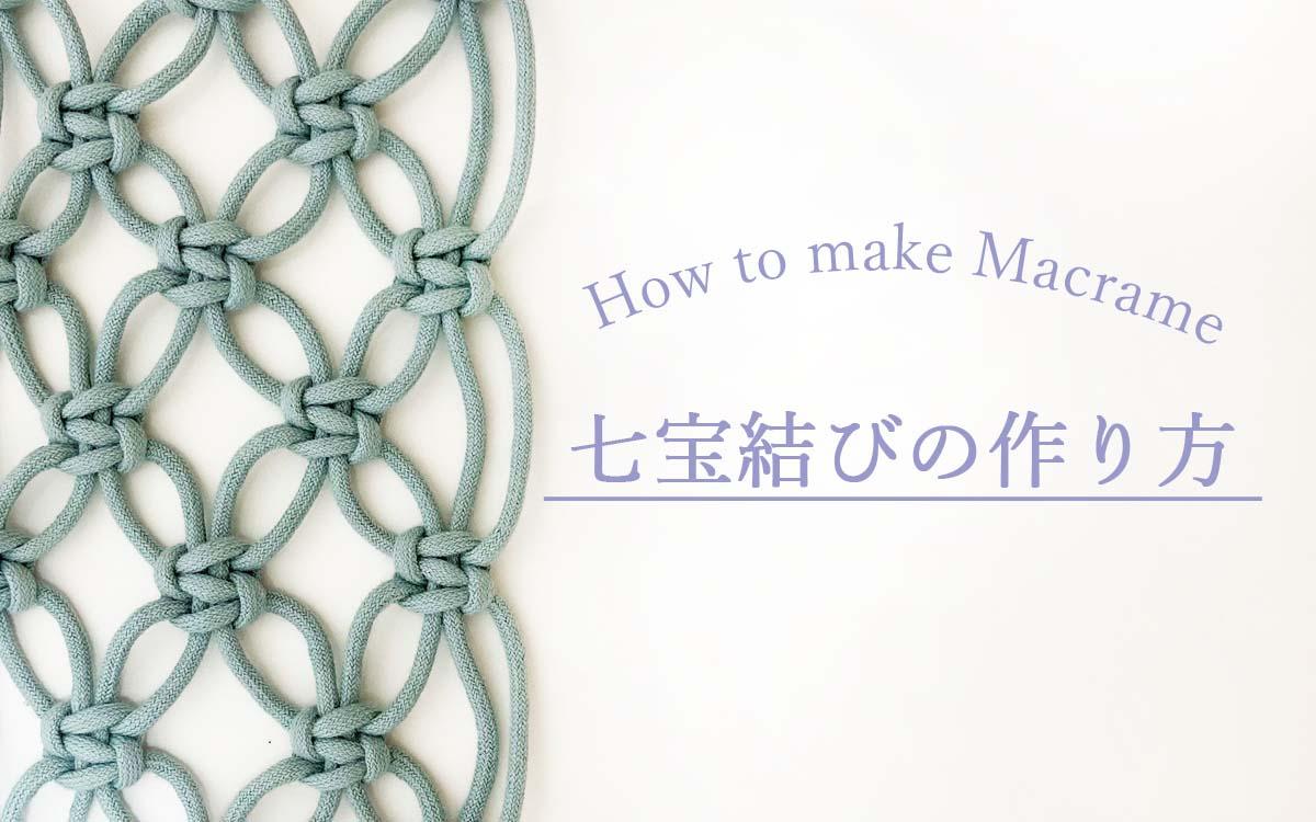 七宝結びの作り方
