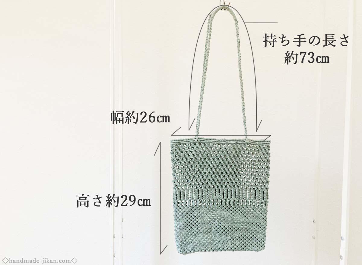 マクラメ編みトートバッグの出来上がりサイズ
