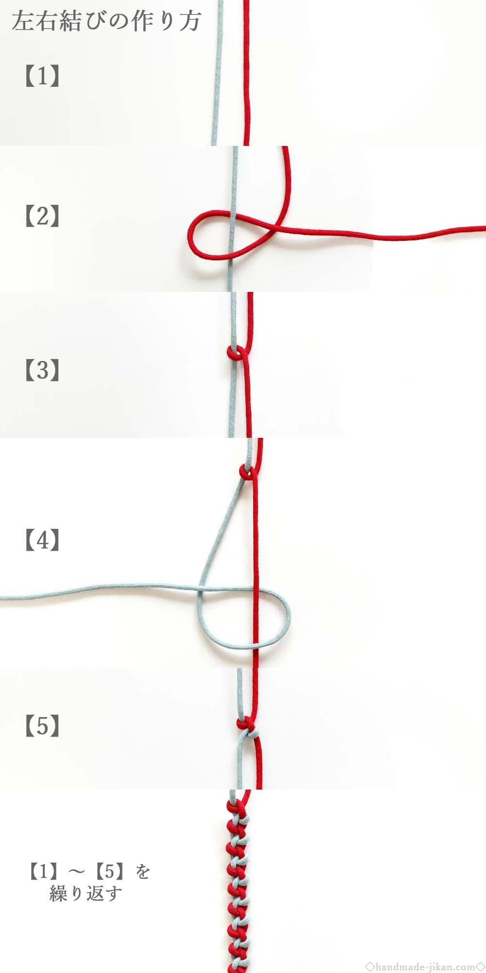 左右結びの編み方