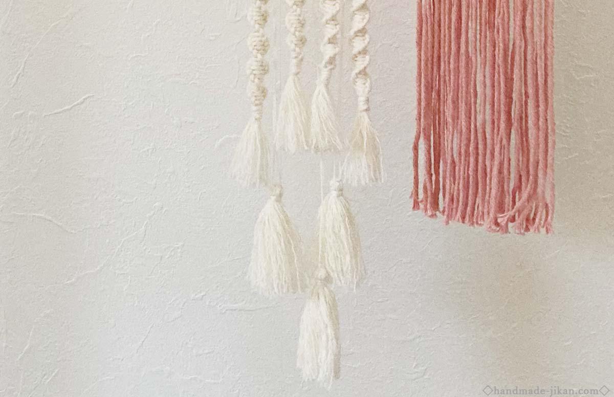 DAISO(ダイソー)の白い糸で作ったフリンジ