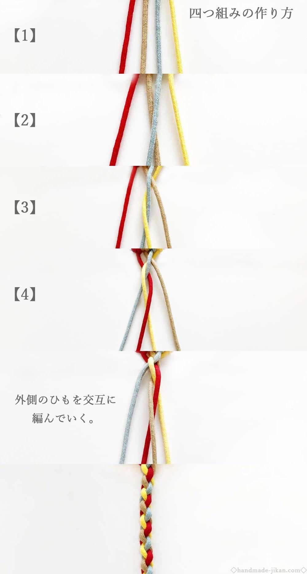 四つ組みの編み方