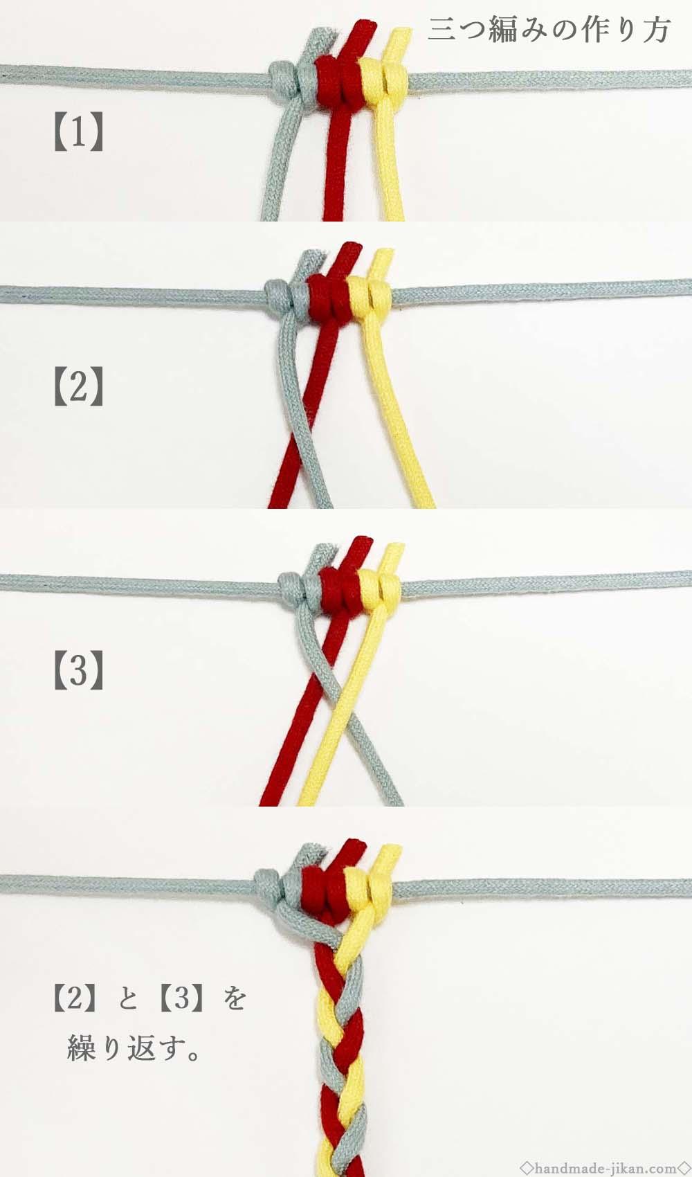 三つ編みの作り方