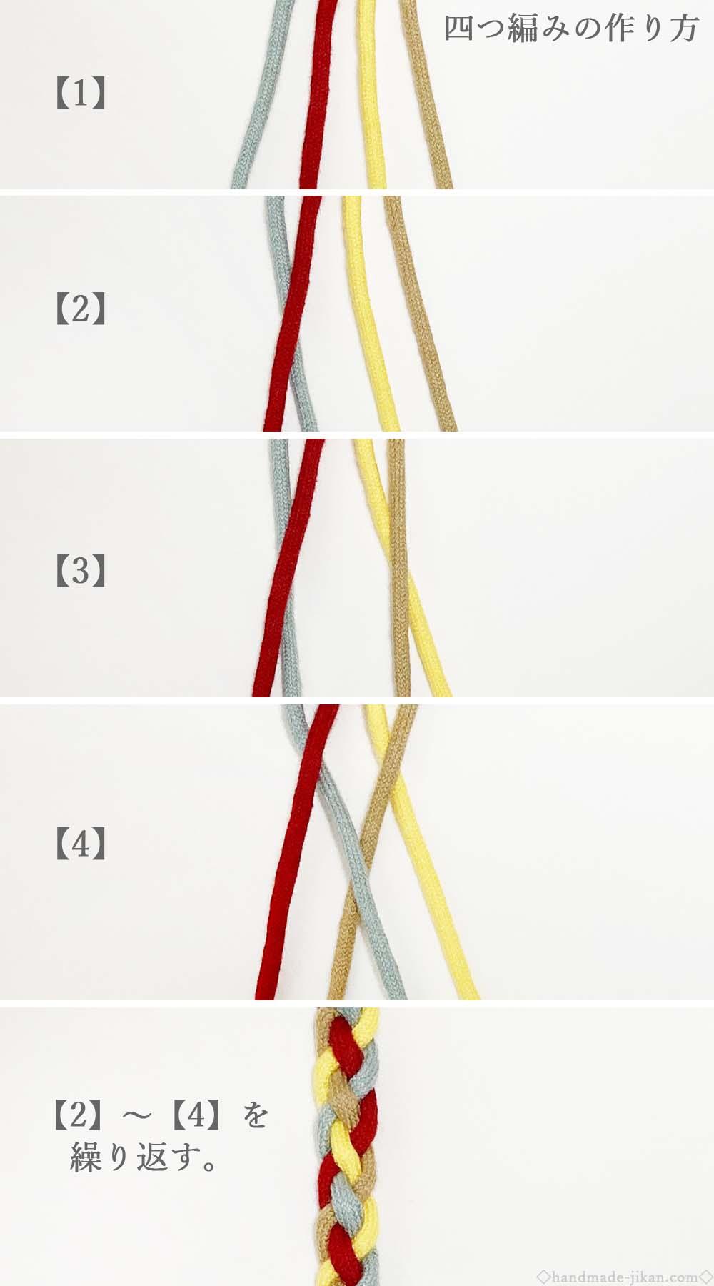 四つ編みの作り方