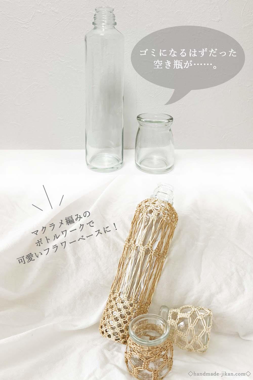 ゴミの空き瓶とマクラメ編みで作った花瓶