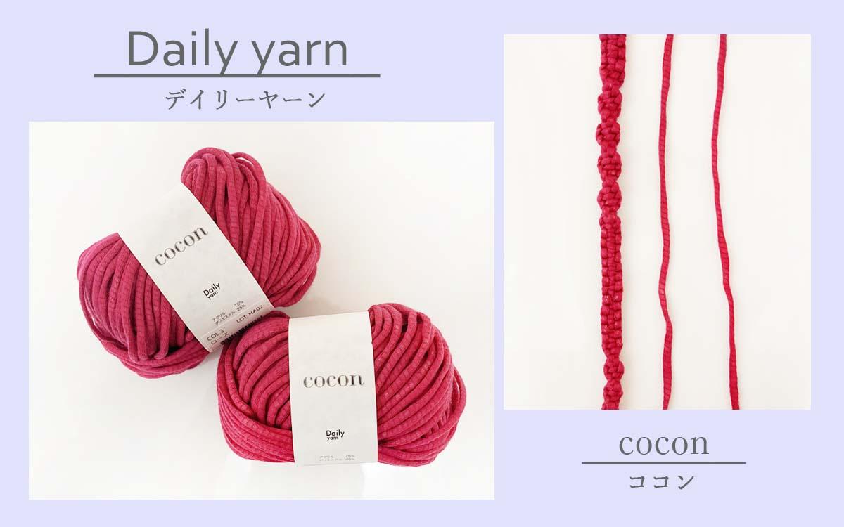 Daily yarnのココン