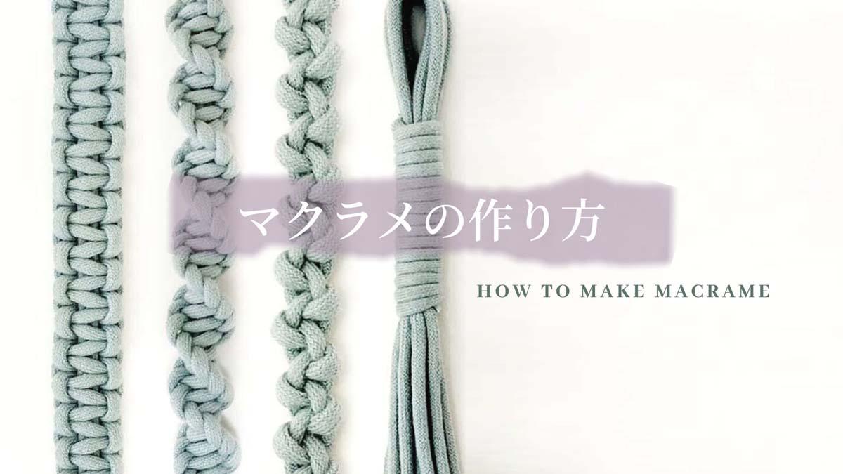 マクラメの作り方
