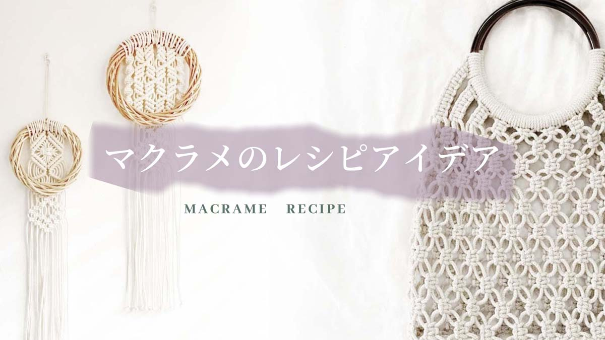 マクラメのレシピアイデア