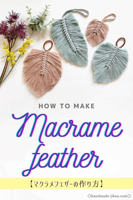 マクラメ編みの羽根(フェザー)の作り方