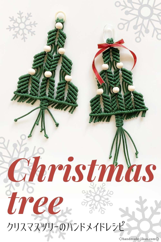 ハンドメイドしたクリスマスツリー