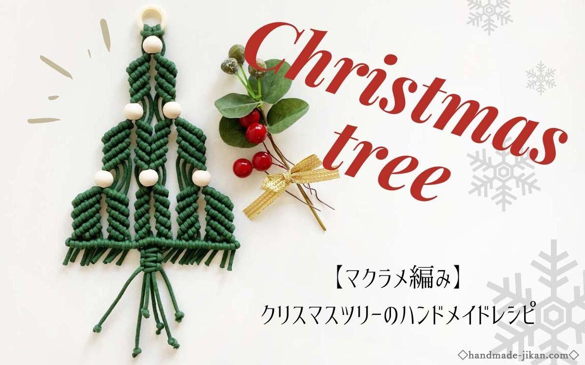 クリスマスツリーのハンドメイドレシピ
