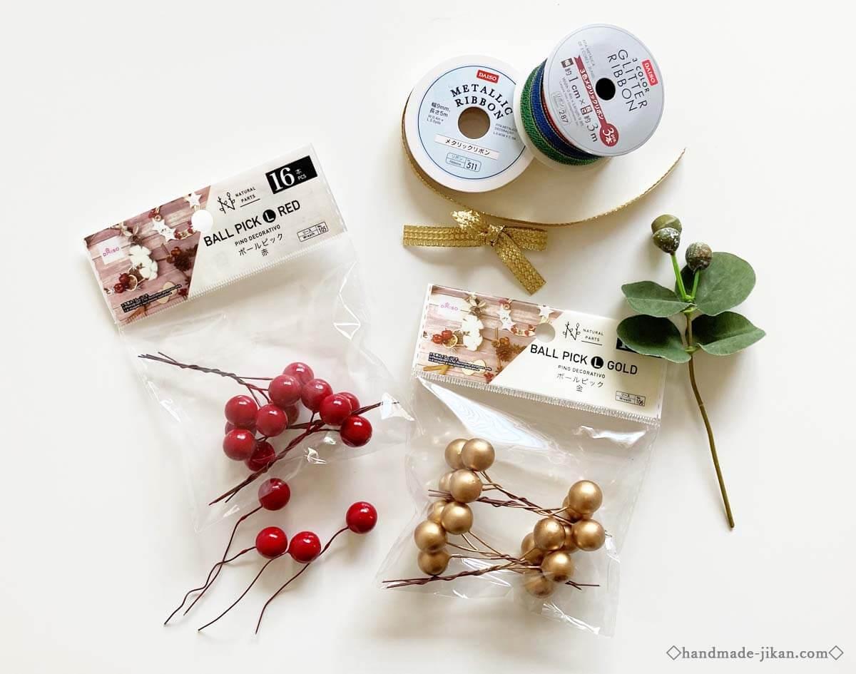 100円ショップのクリスマスの飾り材料