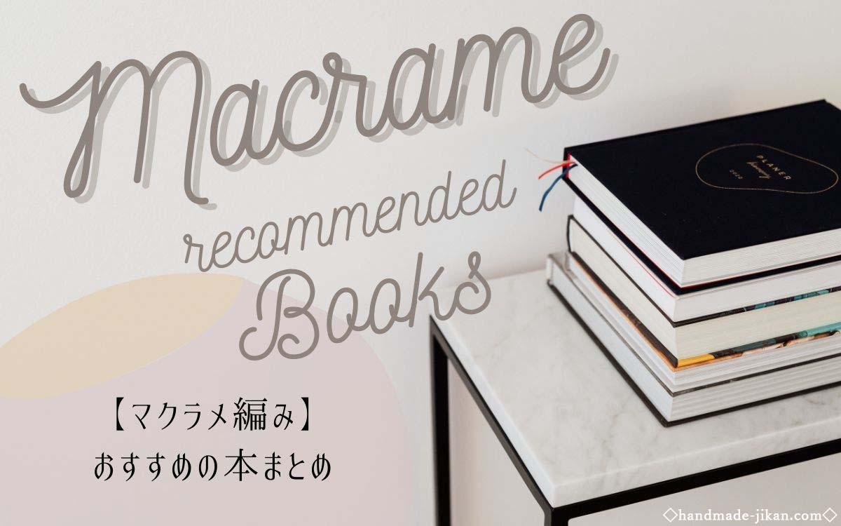 マクラメ編みおすすめの本
