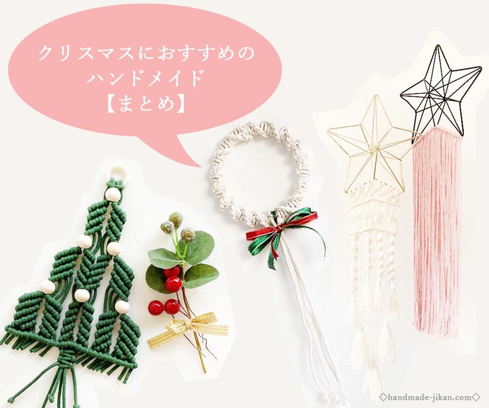 クリスマス飾りのハンドメイド